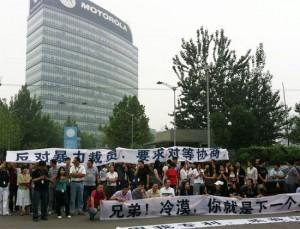 摩托罗拉中国裁员让步:每人约增三四万元赔偿