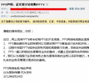 疑似PPS代理公司声明曝光:曾讨论收购PPTV