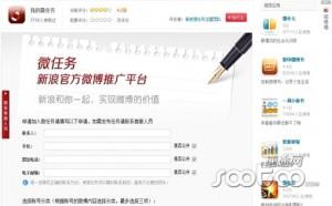 新浪微任务发起阻击 第三方微博营销平台中招